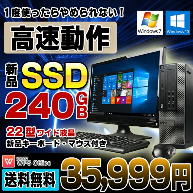 選べるOS 超高速動作 新品SSD240GB 22型ワイド液...