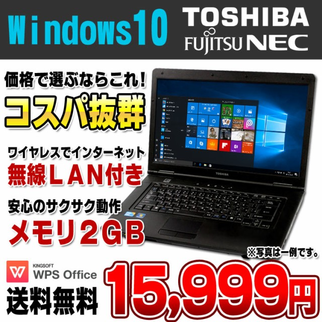 入門機にも! Windows10搭載 15インチワイド 店長おまかせノート メモリ2GB HDD160GB DVDROM Office付き ノートパソコン 中古