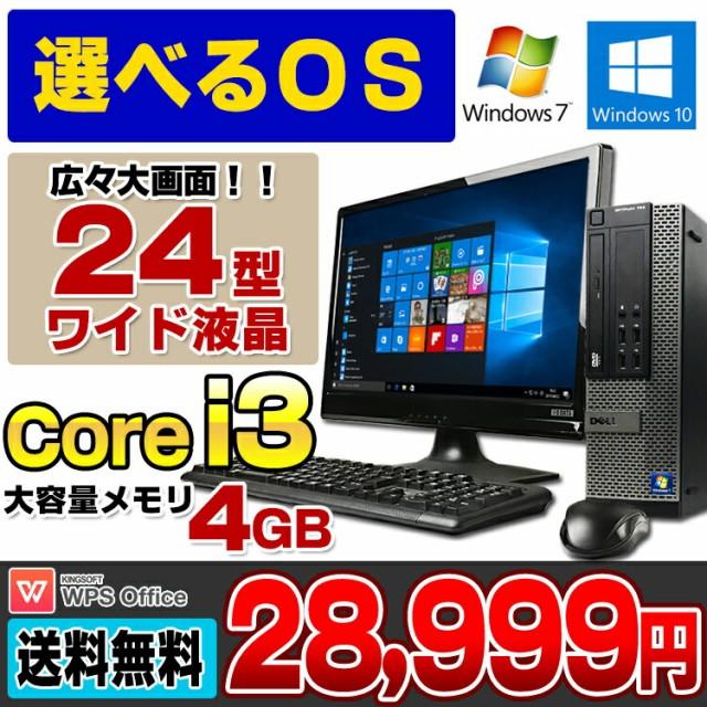 広々大画面 24型液晶セット 選べるOS★ Windows10...