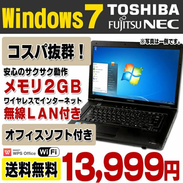 店長おまかせノート 広々大画面 15インチワイド 2GB HDD160GB DVDROM 無線LAN Win7 Pro Kingsoft WPS Office 付き ノートパソコン 中古PC