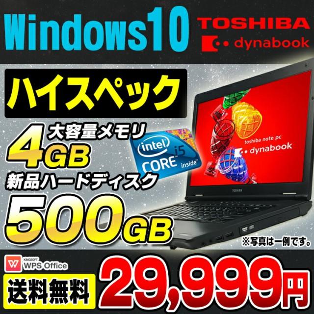 ハイスペックPC 新品HDD500GB! 店長おまかせ東芝ノート dynabook Corei5 4GB DVDマルチ 15型ワイド Windows10 Office付き 中古