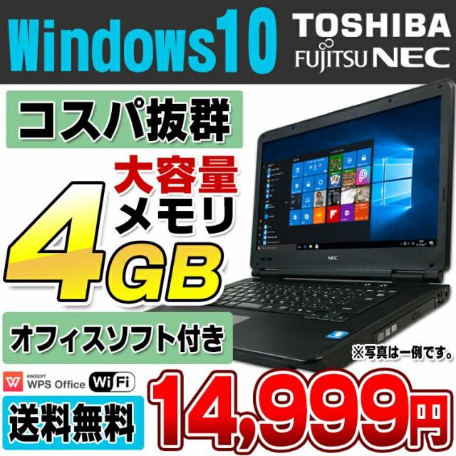 新生活応援 Office付き メモリ4GB搭載 おまかせノートパソコン 15型ワイド HDD160GB DVDROM 無線LAN Windows10 Home 中古パソコン
