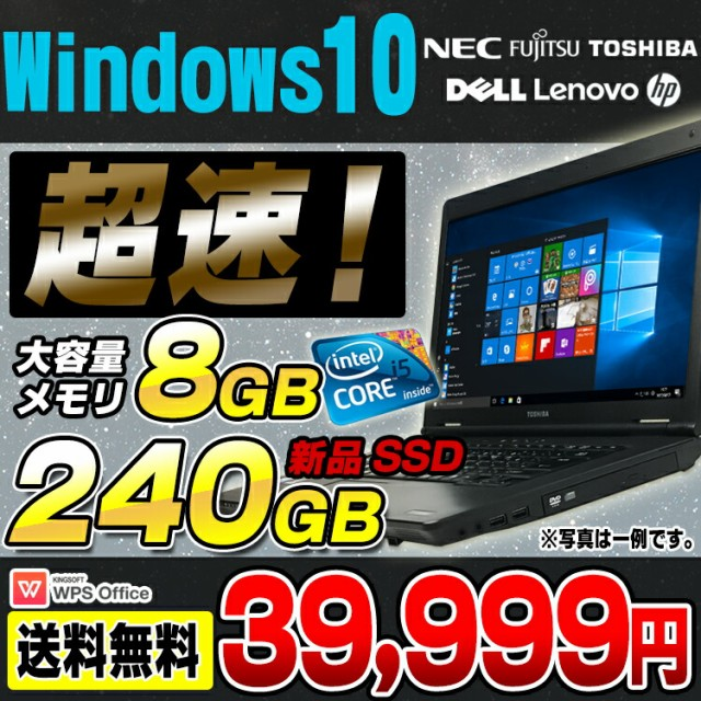 超高速!新品SSD240GB+大容量メモリ8GB Windows10...