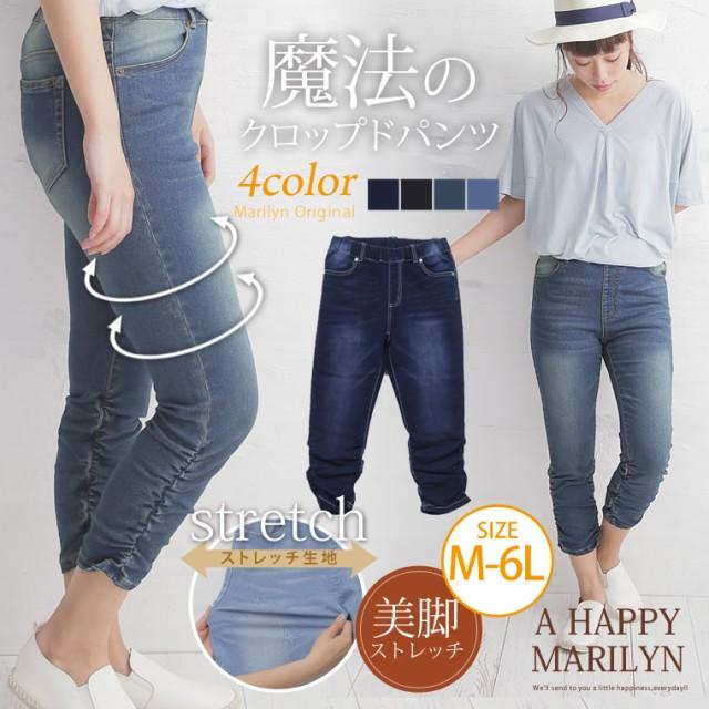 M〜6L/魔法の美シルエット ストレッチ 裾クシュ ...