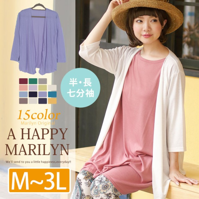 M〜3L/選べる3TYPE トッパー メロー カーデ ■オ...