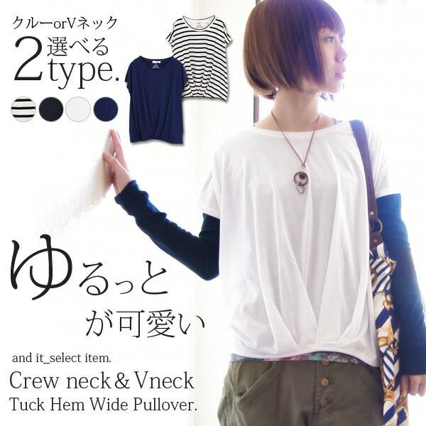 選べる2TYPE!クルー&Vネック裾タックワイドプ...