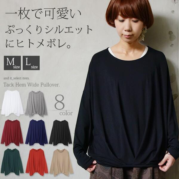 ●秋SALE●裾タックゆるワイドプルオーバー(長袖)...