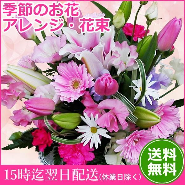 【誕生日】【花】【送料無料】季節のお花でデザイ...