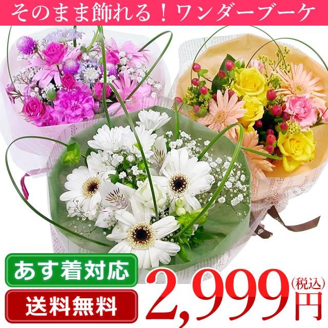 【誕生日】 【花】 【送料無料】届いたら置くだけ...