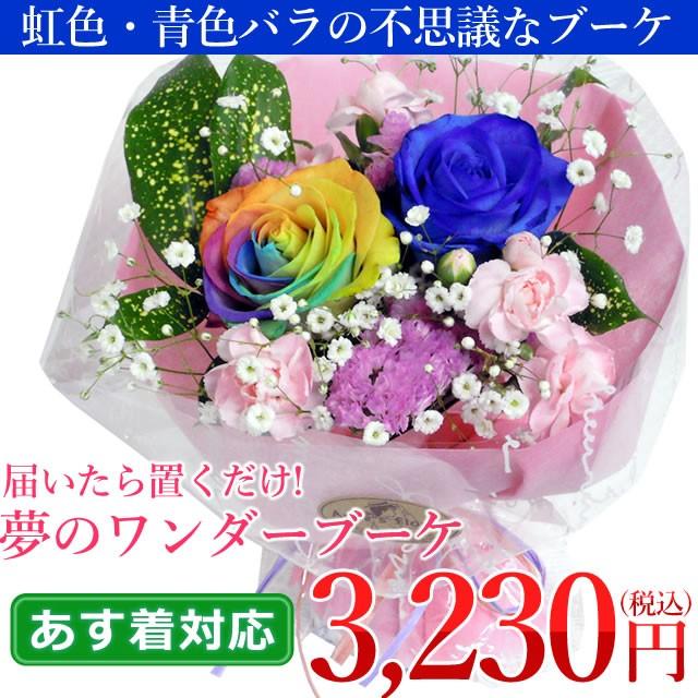【誕生日】 【花】 レインボーローズと青いバラの...