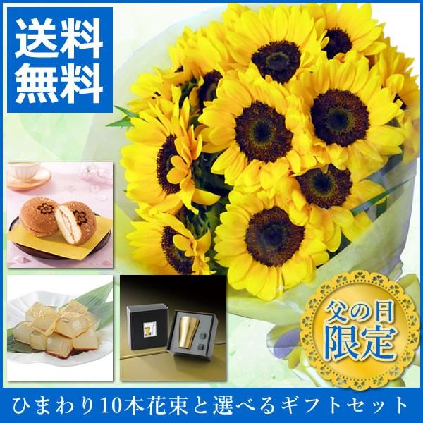 【父の日特集】【送料無料】大輪ヒマワリ10本の花...
