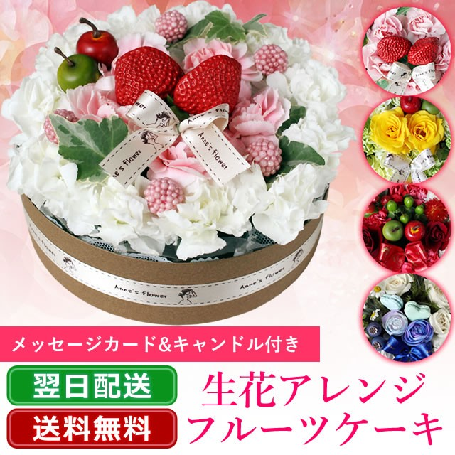 【誕生日】 【花】 【送料無料】フルーツケーキ ...
