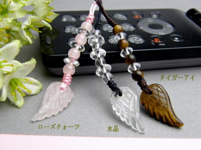 選べる14種類 携帯ストラップ 天使の羽ストラップ...