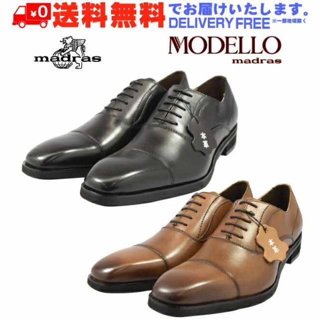 madras MODELLO マドラス モデーロ 1511 ストレー...
