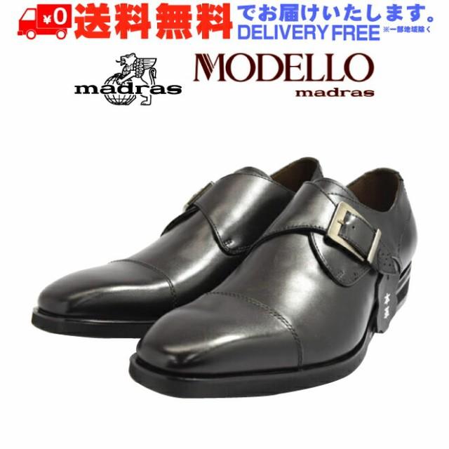 madras MODELLO マドラス モデーロ 1512 モンクス...