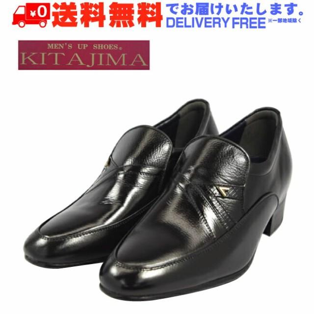 北嶋製靴 KITAJIMA シークレットシューズ 3320 ヒ...