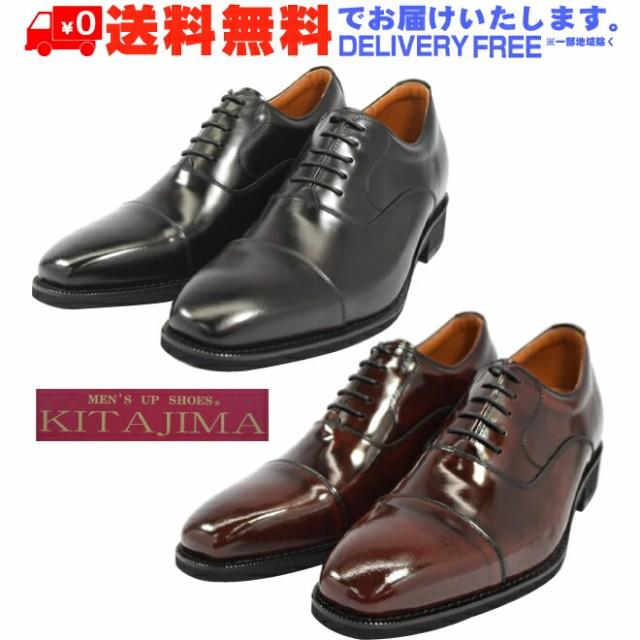 北嶋製靴 KITAJIMA シークレットシューズ 1301 ヒ...