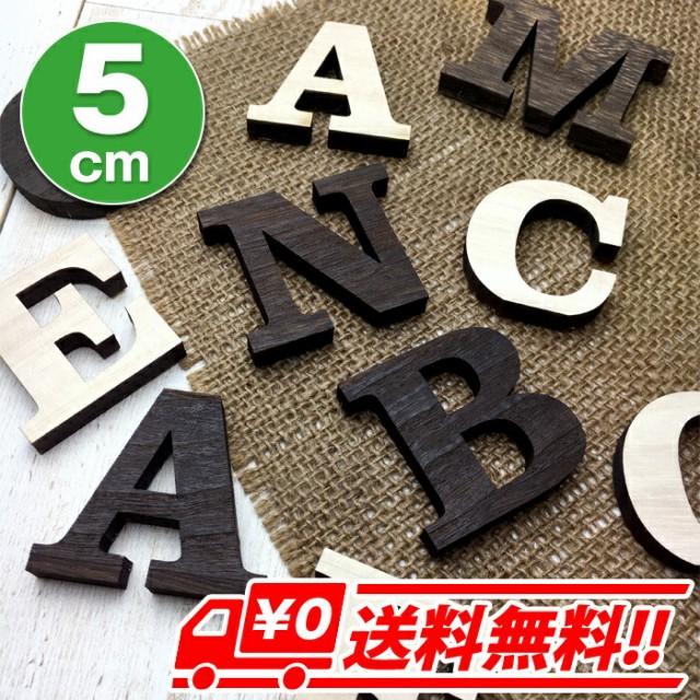 大文字 A〜N 高さ5cm 天然桐 アルファベット オブ...