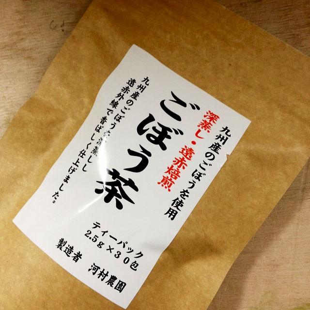 ごぼう茶 国産  ティーパック メール便限定