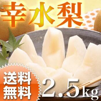梨 幸水 家庭用 訳あり 2.5kg  福岡産 特別栽培 ...