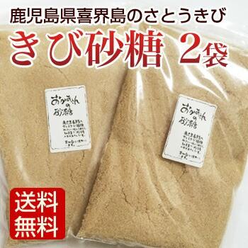 きび砂糖 2袋入 鹿児島県産 無漂白
