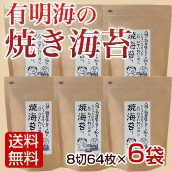 焼き海苔 8切64枚入×6袋入 極上 焼海苔