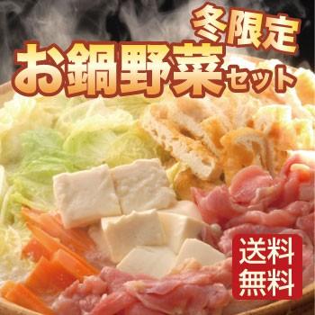 お鍋野菜と卵、果物セット 九州産