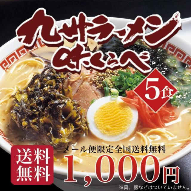 ラーメン 5食入 九州ご当地ラーメン食べくらべ ...