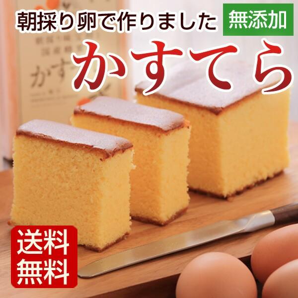 カステラ 3本セット 朝採り卵で作った手作りかす...