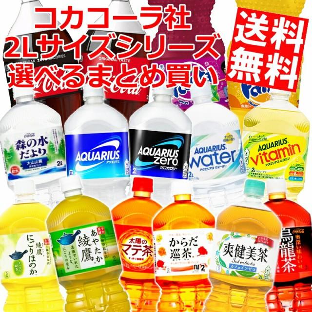 【送料無料】コカコーラ 2Lペットボトルシリーズ ...