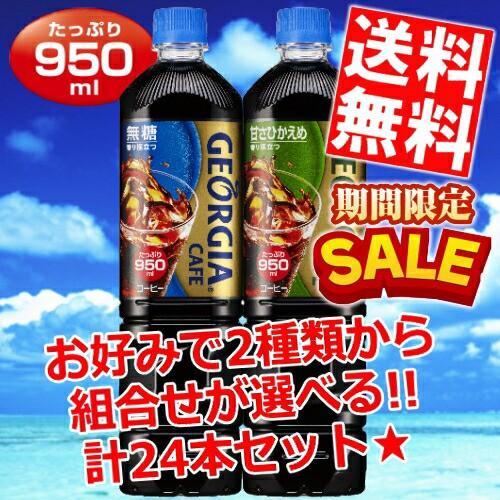 【送料無料】コカ・コーラ ジョージア ボト