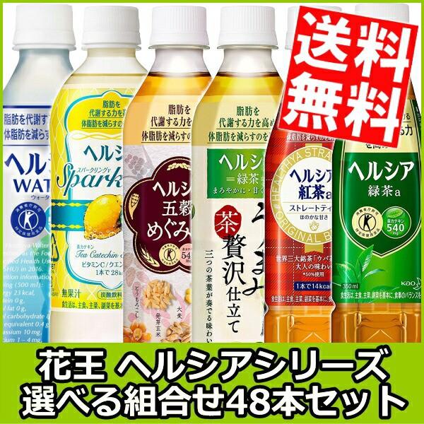 【送料無料】花王 ヘルシアシリーズ選べる組合わ...