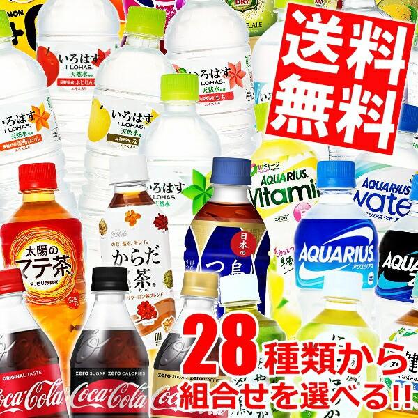 【限定特価】【送料無料】コカコーラ社製品の選り取り選べる福袋 48本(24本×2ケース)