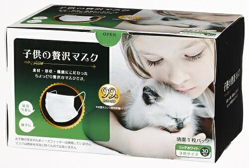 原田産業 子供の贅沢マスク 30枚入個装 ( 4931839...