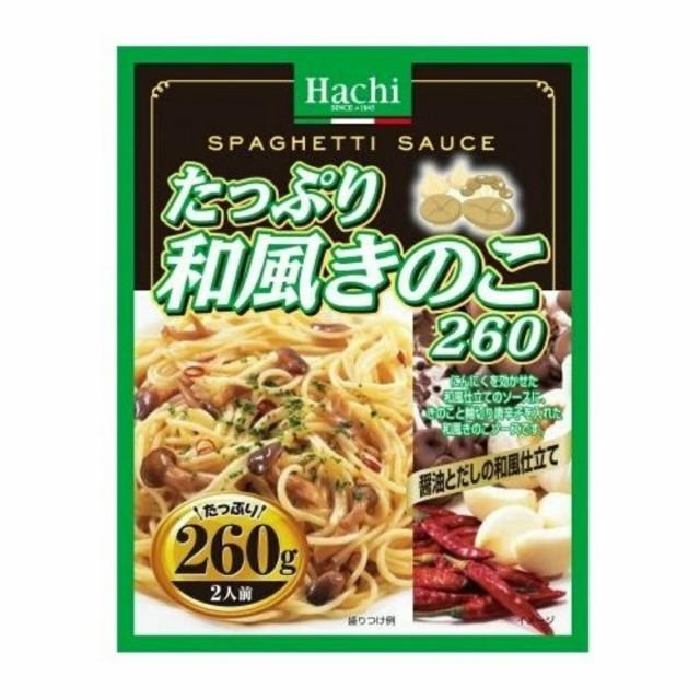 ハチ食品 たっぷり 和風きのこ 260g パスタソ...