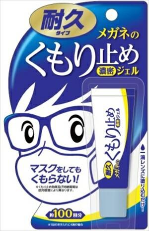 メガネのくもり止め濃密ジェル10G : ソフト9...