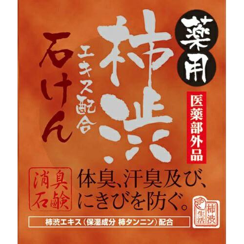 マックス 薬用 柿渋エキス配合 石けん 100g 医薬...