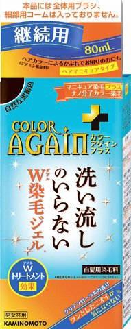カラーアゲインプラス自然な黒褐色継続用 : 加美...