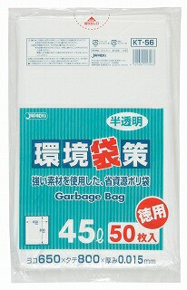 ジャパックス 環境袋策 45L 50枚入り 半透明 KT56...
