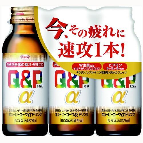 興和新薬 キューピーコーワαドリンク 100ml×3本...