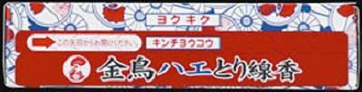 大日本除虫菊 金鳥ハエとり線香 10巻 (ハエ取り線...