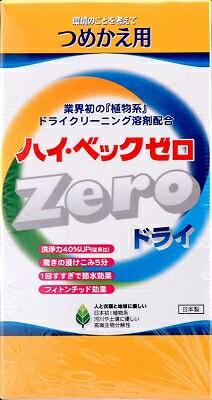 ハイベックZERO(ゼロ)詰替1000G : サ...