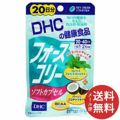 【メール便送料無料】DHC 20日 フォースコリー ソ...