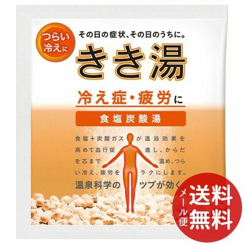 【メール便送料無料】バスクリン きき湯 食塩炭酸...