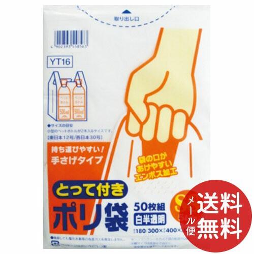 【メール便送料無料】とって付ポリ袋エンボスSS白...