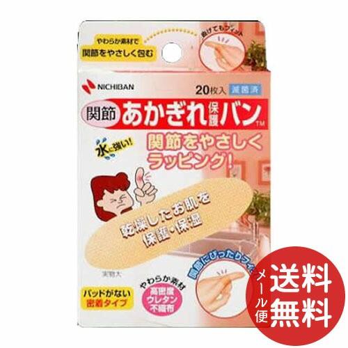 【メール便送料無料】アカギレ保護バン関節用AGB2...