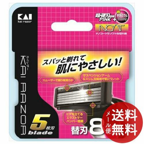 【メール便送料無料】貝印 KAI RAZOR 5枚刃替刃(B...