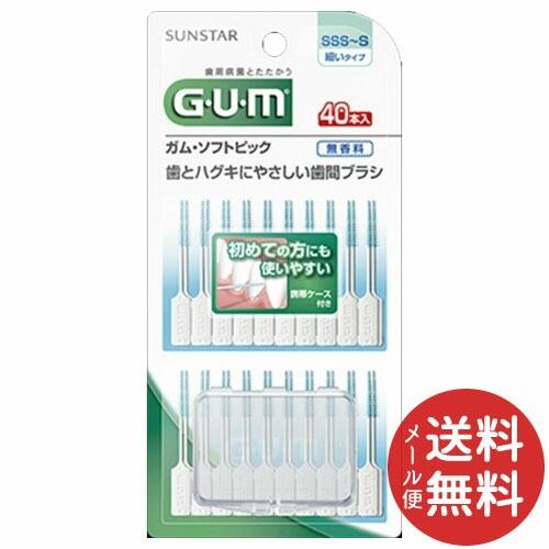【メール便送料無料】【サンスター】【GUM】ガム...
