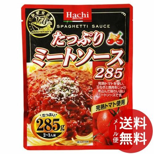 【メール便送料無料】ハチ食品 たっぷりミートソ...