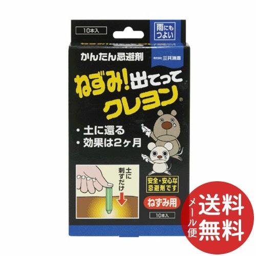 【メール便送料無料】【三共消毒】【ネズミ!出て...